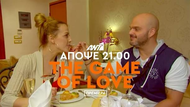 The Game of Love - Πρεμιέρα Δευτέρα 7/5